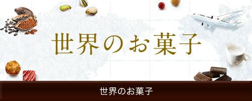 世界のお菓子