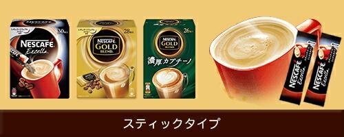 ネスカフェ コーヒーミックス
