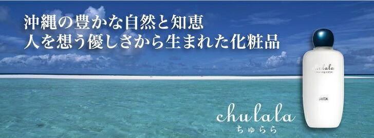 ちゅらら(沖縄)/chulala