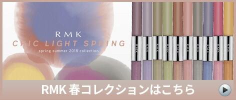 RMK2018春