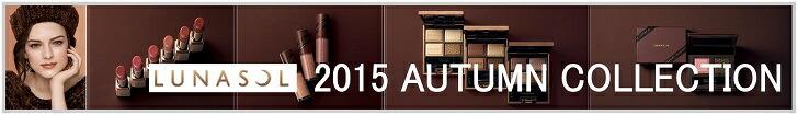 ルナソル 2015 AUTUMN COLLECTION
