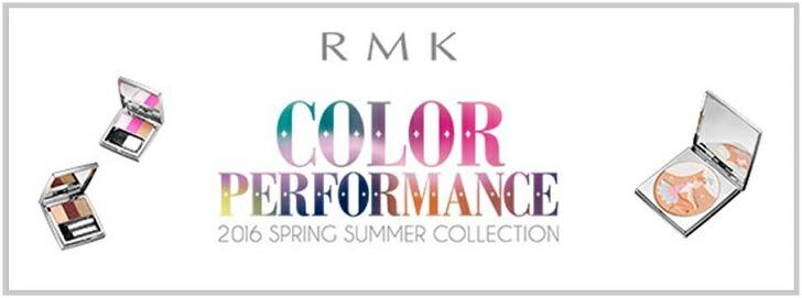 RMK 2016春
