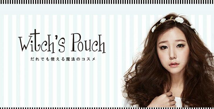 ウィッチズポーチ/Witch'sPouch
