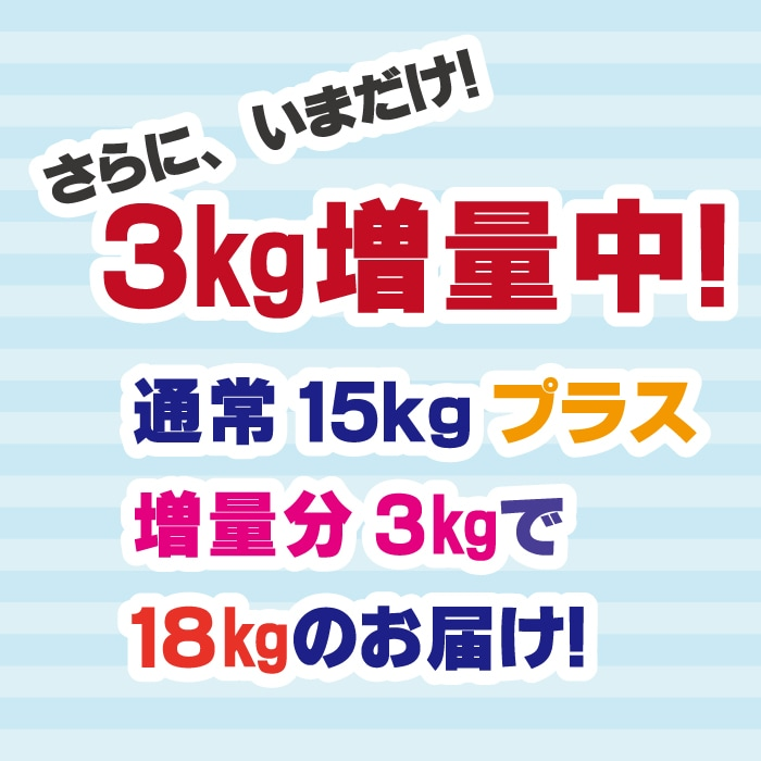 さらにいまだけ3kg増量中