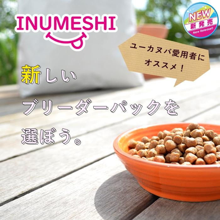 INUMESHI