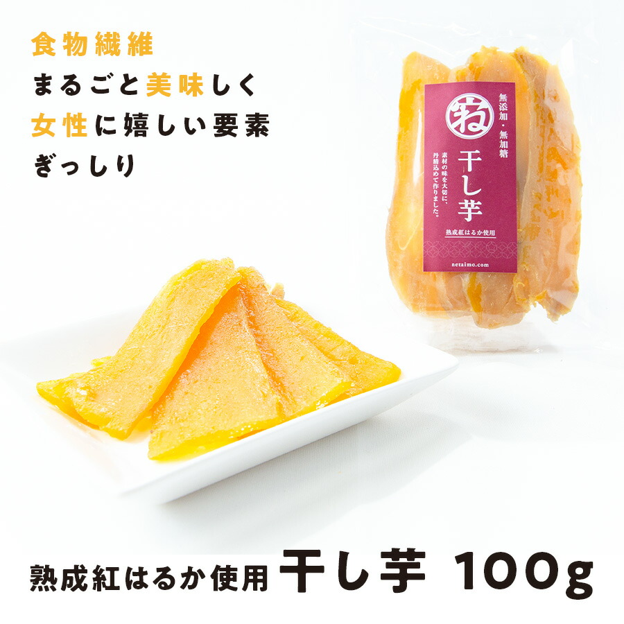 国産  NETAIMOギフトセット [焼き芋 / 芋けんぴ(甘味/塩)/ 芋ちっぷ / 干し芋 / ふかし芋]