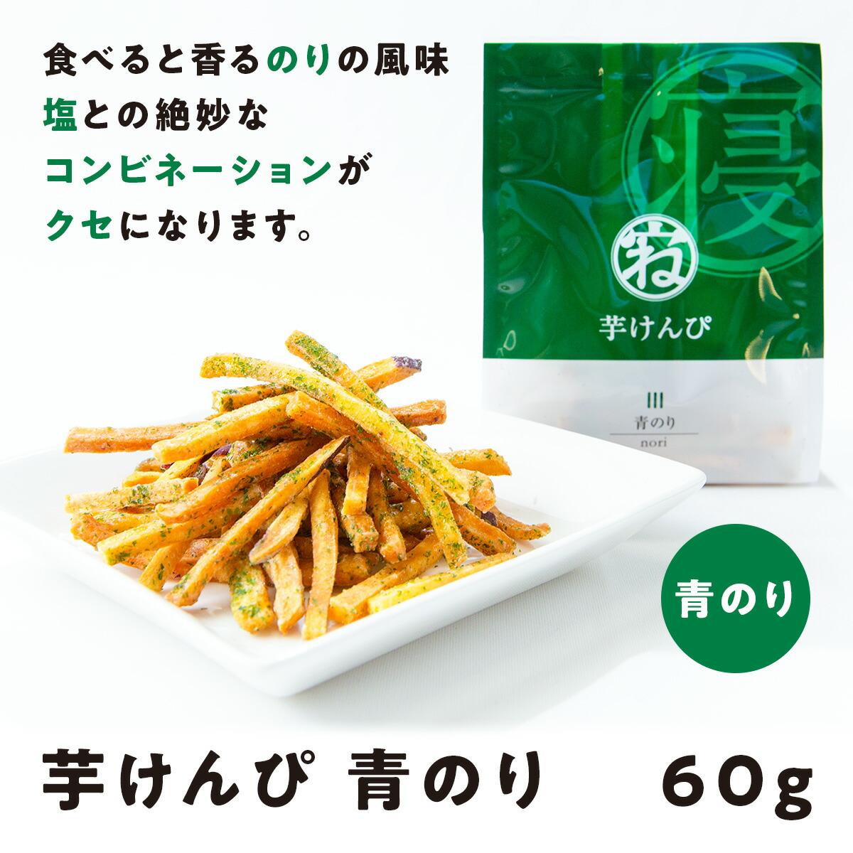 国産  芋けんぴ3種ギフトセット(甘味/塩/青のり) 60g×3袋 4セット