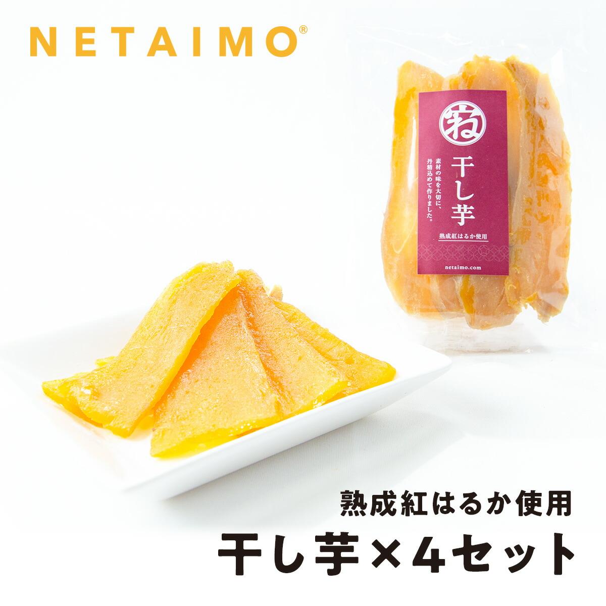 国産 紅はるか使用 干し芋 100g×4袋