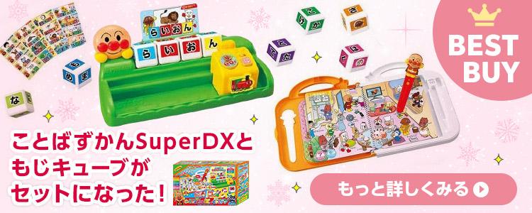 Dx アンパンマン かん ことば ず スーパー