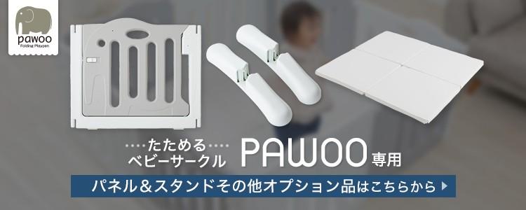 pawooオプションはこちら