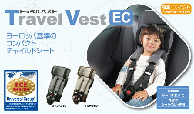 Netbaby 365 Day Cod Travel Best EC Japan Childcare