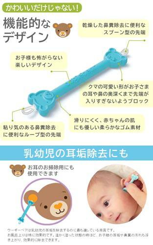 赤ちゃん 鼻くそ とり 赤ちゃんの鼻くそが取れない!取りたい!鼻くそごとの取り方のオスス...