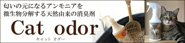 CatOdor