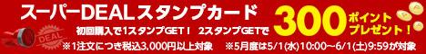 楽天スーパーDEALスタンプカード(5月度)