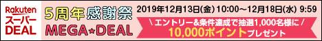 楽天スーパーDEAL5周年感謝祭MEGA★DEAL エントリー&スーパーDEAL対象商品3,000円以上購入で抽選で1,000名様に1万ポイントプゼントキャンペーン