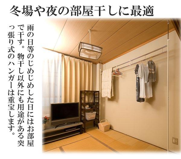 【楽天市場】部屋干し用物干し224~273幅 お部屋で洗濯物が干せ ...