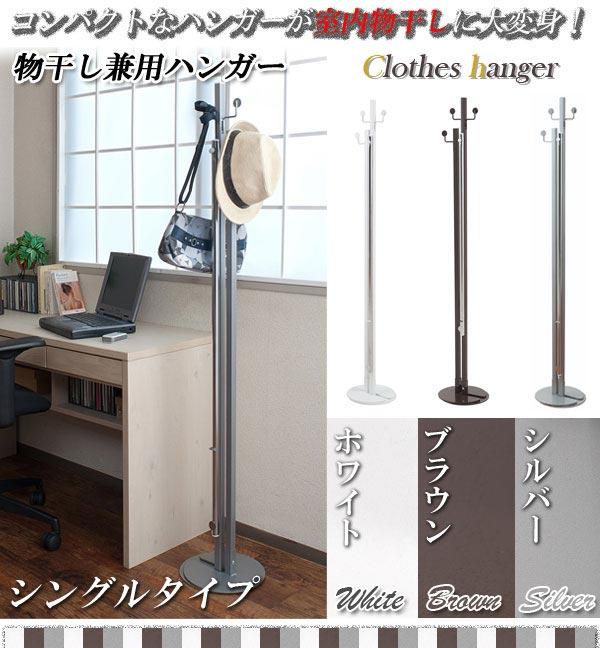【楽天市場】室内物干し兼用ハンガー シングル ホワイト色 ...