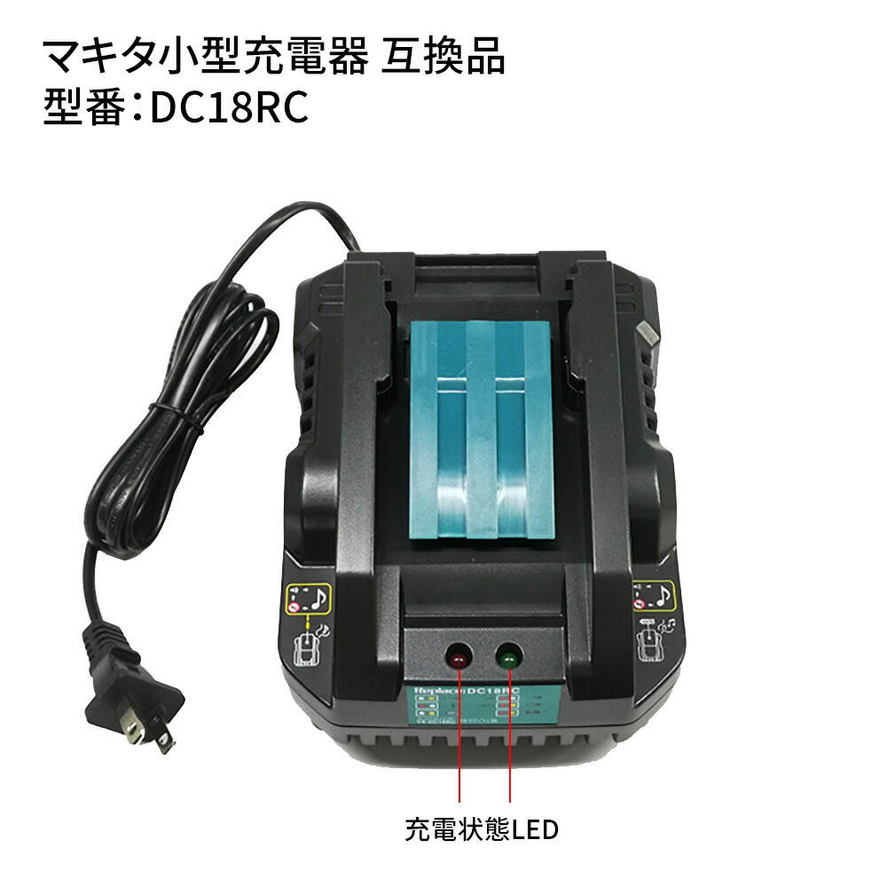 dc18rc充電器
