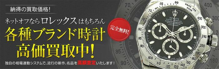 ネットオフならロレックスはもちろん各種ブランド時計 高価買取中! 独自の相場連動システムで、流行の新作、名品を高額査定いたします!