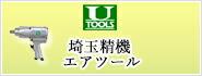 埼玉精機エアツール