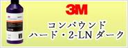 3M コンパウンド ハード・2 -LN ダーク 5986R