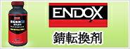 ENDOX エンドックス 錆転換剤 防錆剤