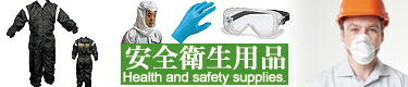 安全衛生用品 マスク グローブ
