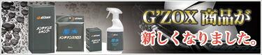 G'ZOX GZOX ジーゾックス ソフト99
