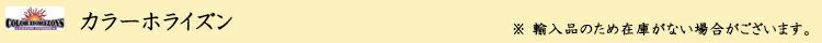 カラーホライズン