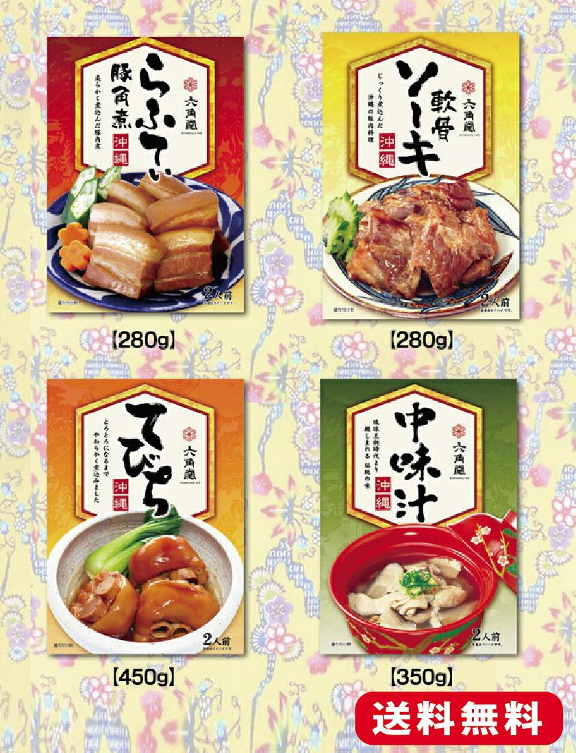 沖縄六角堂/伝統の味シリーズ4点セット