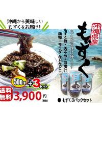 沖縄県産太もずく 送料無料