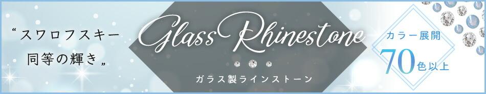 当店自慢のガラス製ラインストーン☆カラー展開は豊富な70色以上!