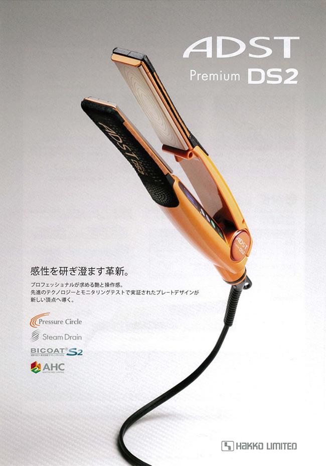 【楽天市場】アドストプレミアム DS2 ストレートアイロン:プロ ...