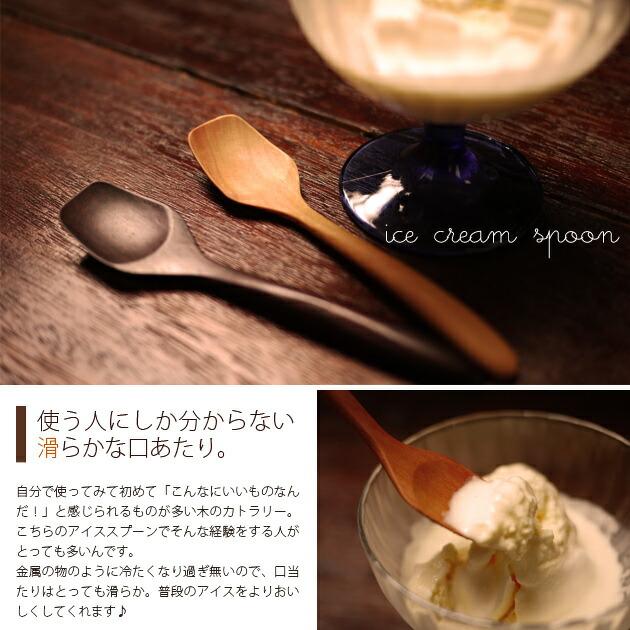 アイスクリームスプーン 木