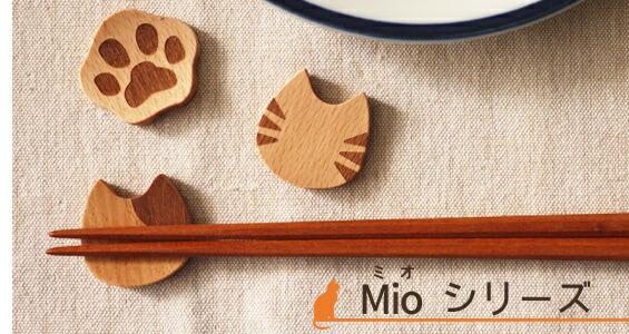 MIO(ミオ)シリーズ 猫 ネコ キャット
