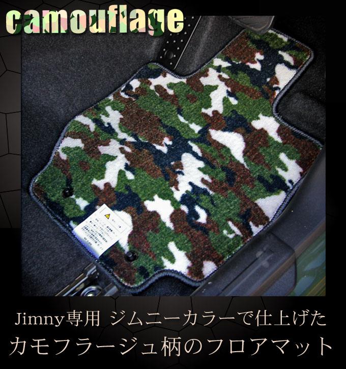 ジムニー専用 jb64w シムニーシエラ