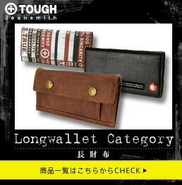 Long wallet of TOUGH( tough)