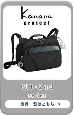 Kanana project(カナナプロジェクト)のリュックサック
