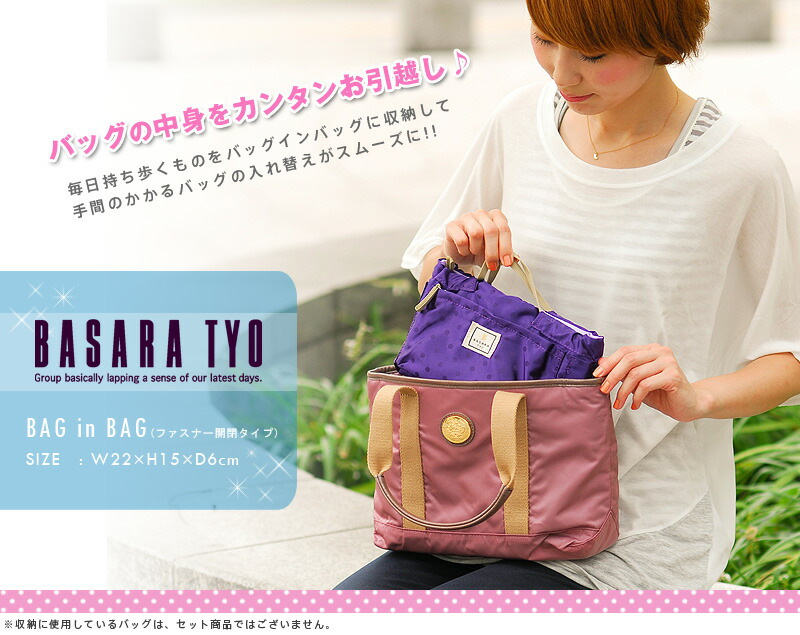 Bag in bag of BASARA TYO( Bassara)