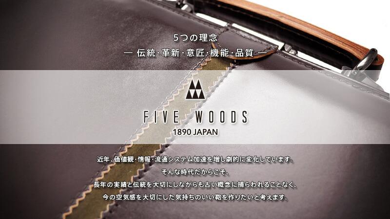 FIVE WOODS(ファイブウッズ)のビジネスバッグ