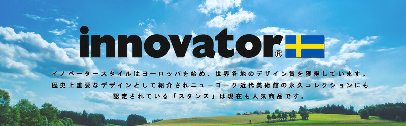 innovator(イノベーター)