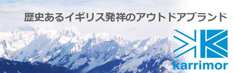 karrimor(カリマー)のザックパック 登山用リュック