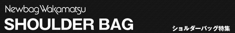 ショルダーバッグの分類ページ
