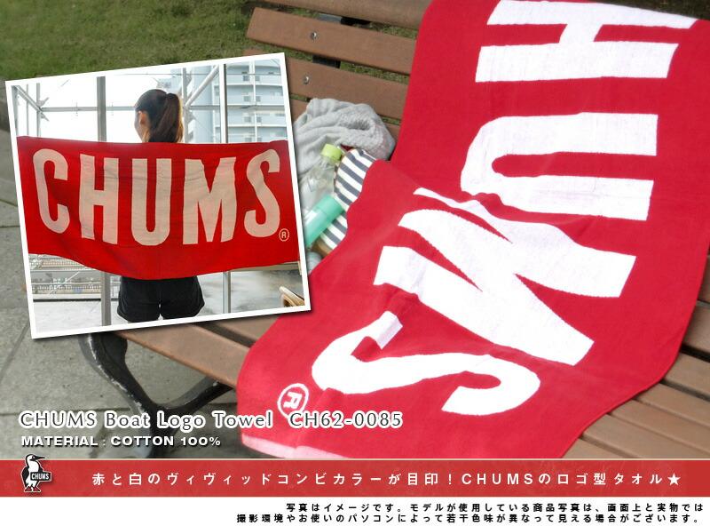 CHUMS(チャムス)のタオル