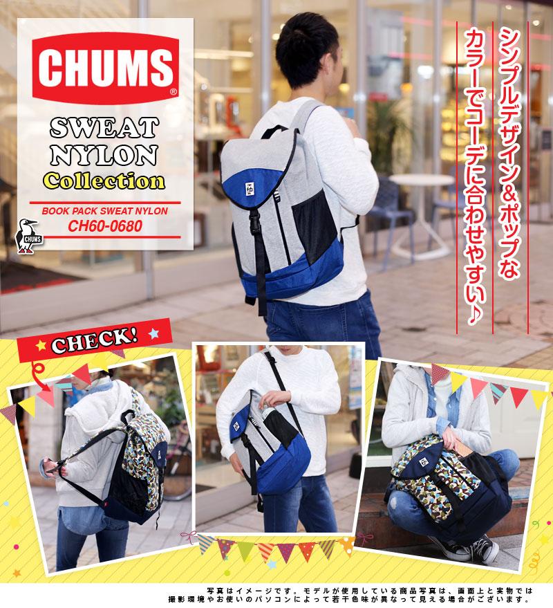 6cb69adde2 チャムス CHUMS!デイパック 【スウェットナイロン】 [Book Pack Sweat Nylon] CH60-0680