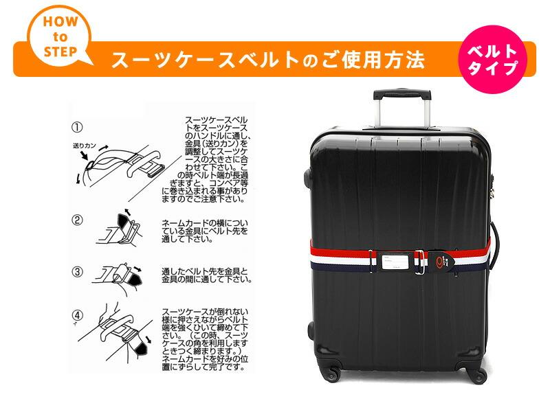 TABITOMO(タビトモ)的旅行箱皮带