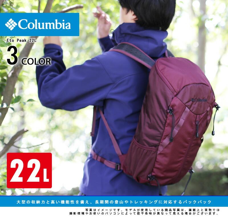 Columbia(コロンビア)のリュックサック デイパック