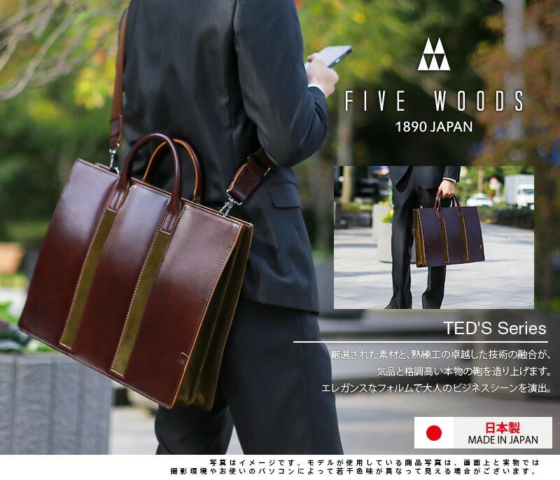 FIVE WOODS(ファイブウッズ)のビジネスバッグ トートバッグ