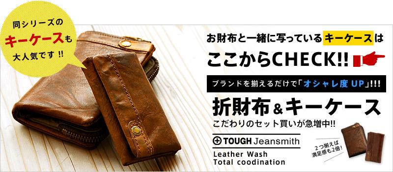 Folio wallet  of TOUGH