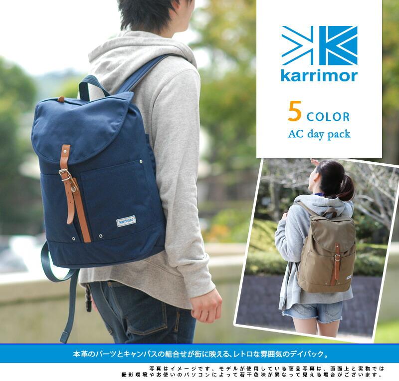 karrimor(カリマー)のリュックサック デイパック